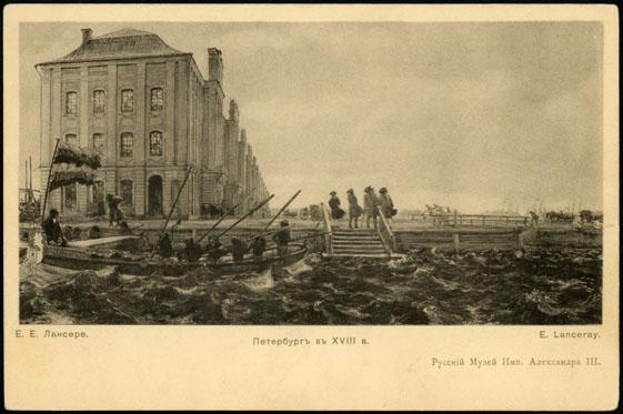 Е.Е.Лансере. Петербург в XVIII в. 1903