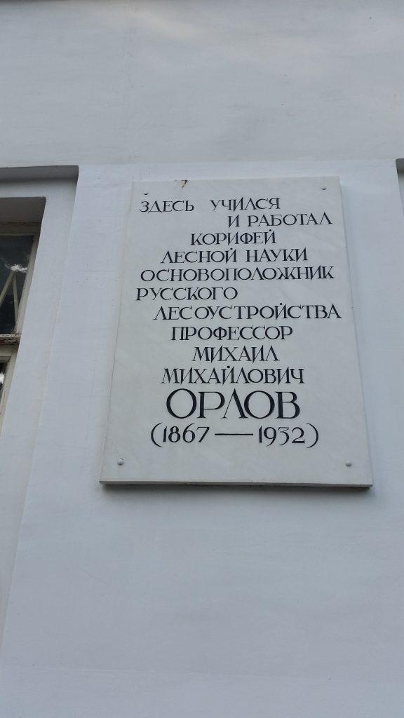 Мемориальные доски, посвященные знаменитым ученым