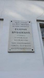 Мемориальная доска Врублевский