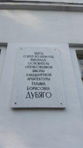 Мемориальная доска-Дубяго