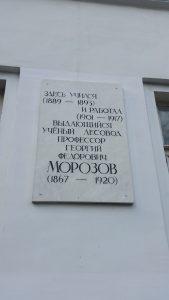 Мемориальная доска Морозов