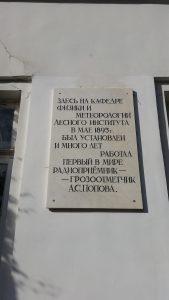 Мемориальная доска-Попов