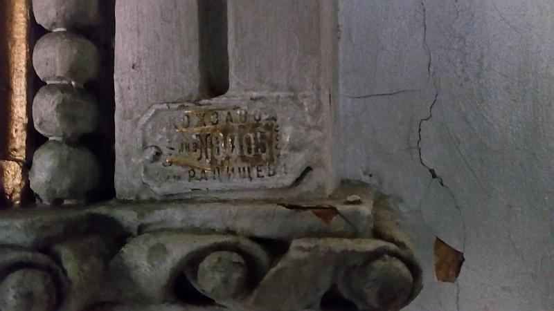 На раме зеркала сохранилось заводское клеймо