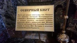табличка Северный киот