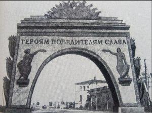 московская арка