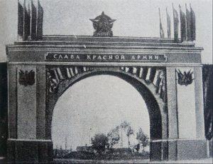 володарская арка
