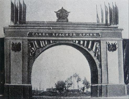 Арка Победы в Невском районе. Фотография 1945г.