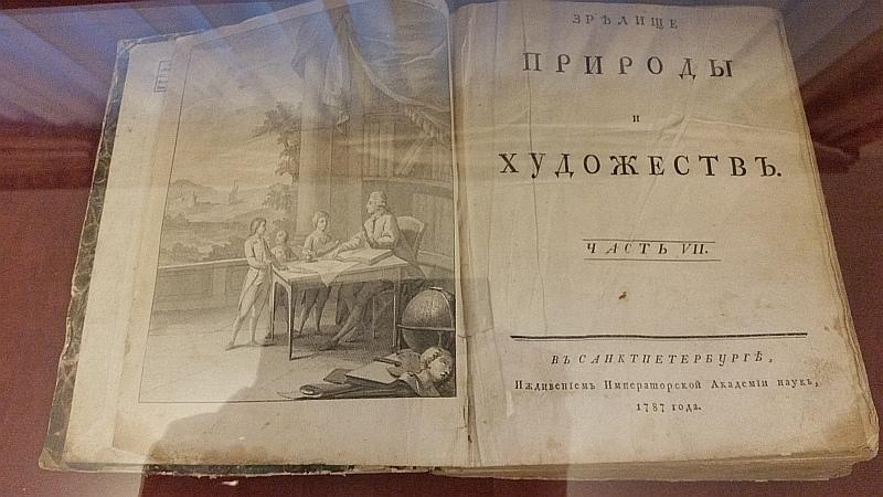 Издание Императорской академии наук