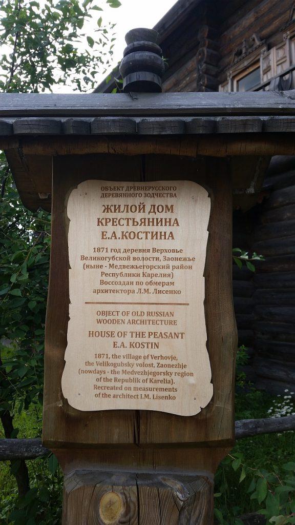 Информация о музейном экспонате
