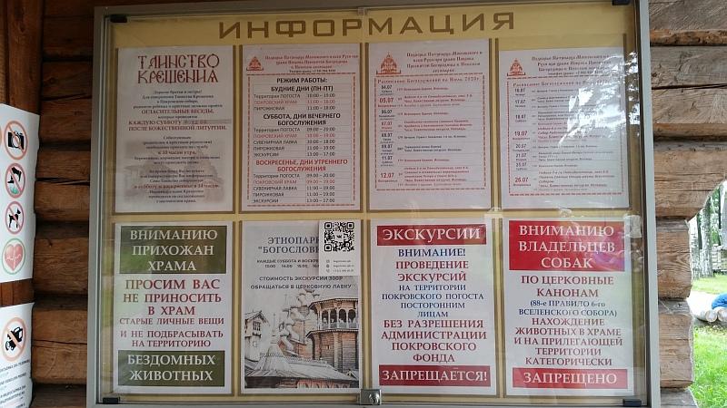 """Информационный стенд """"Усадьбы Богословка"""" при входе в этнопарк"""