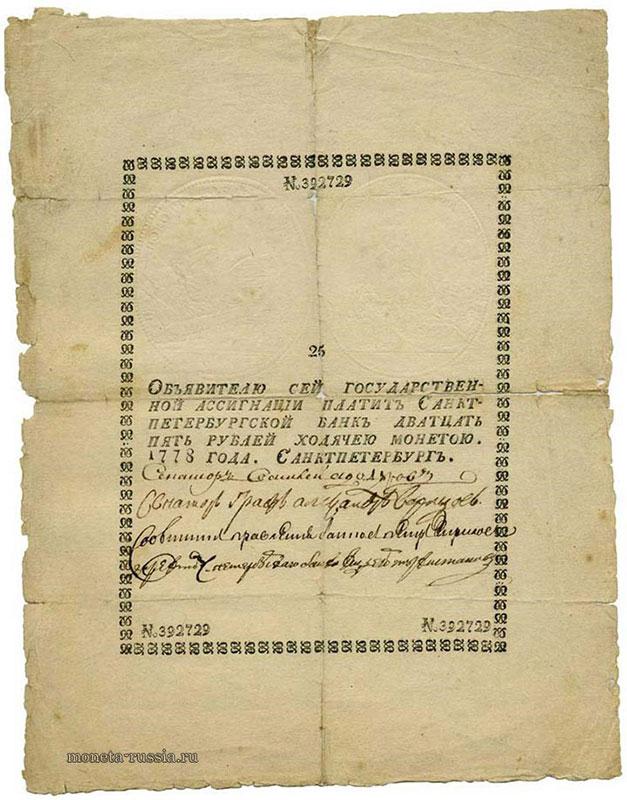 Ассигнация 1778г