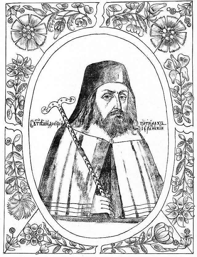 Досифей, патриарх Иерусалимский