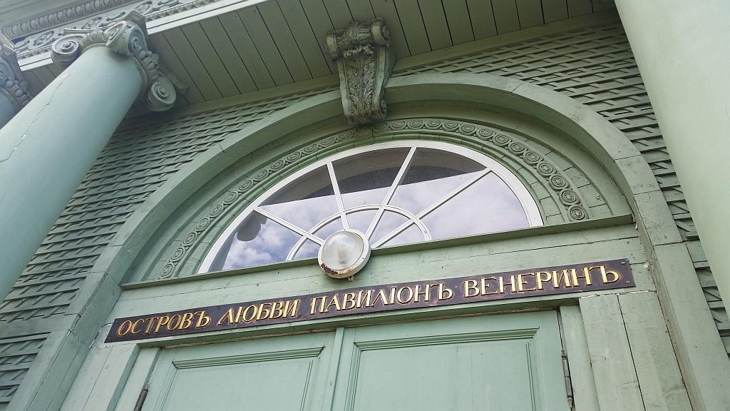 Сохранившаяся надпись на павильоне